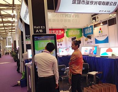 Beijing Exhibition